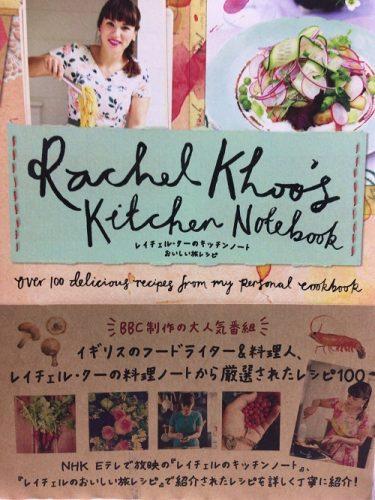 レイチェル・クーのキッチンノート