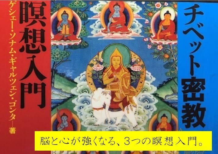 瞑想入門表紙
