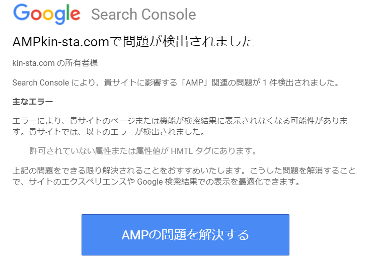 AMPエラー