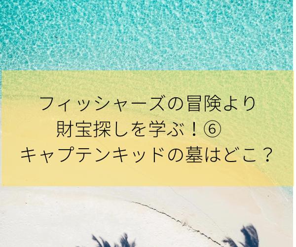 フィッシャーズ6